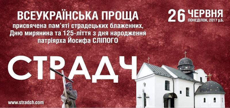Запрошуємо парафіян на: Всеукраїнську прощу до Страдчу що відбудеться 26 червня 2017 року