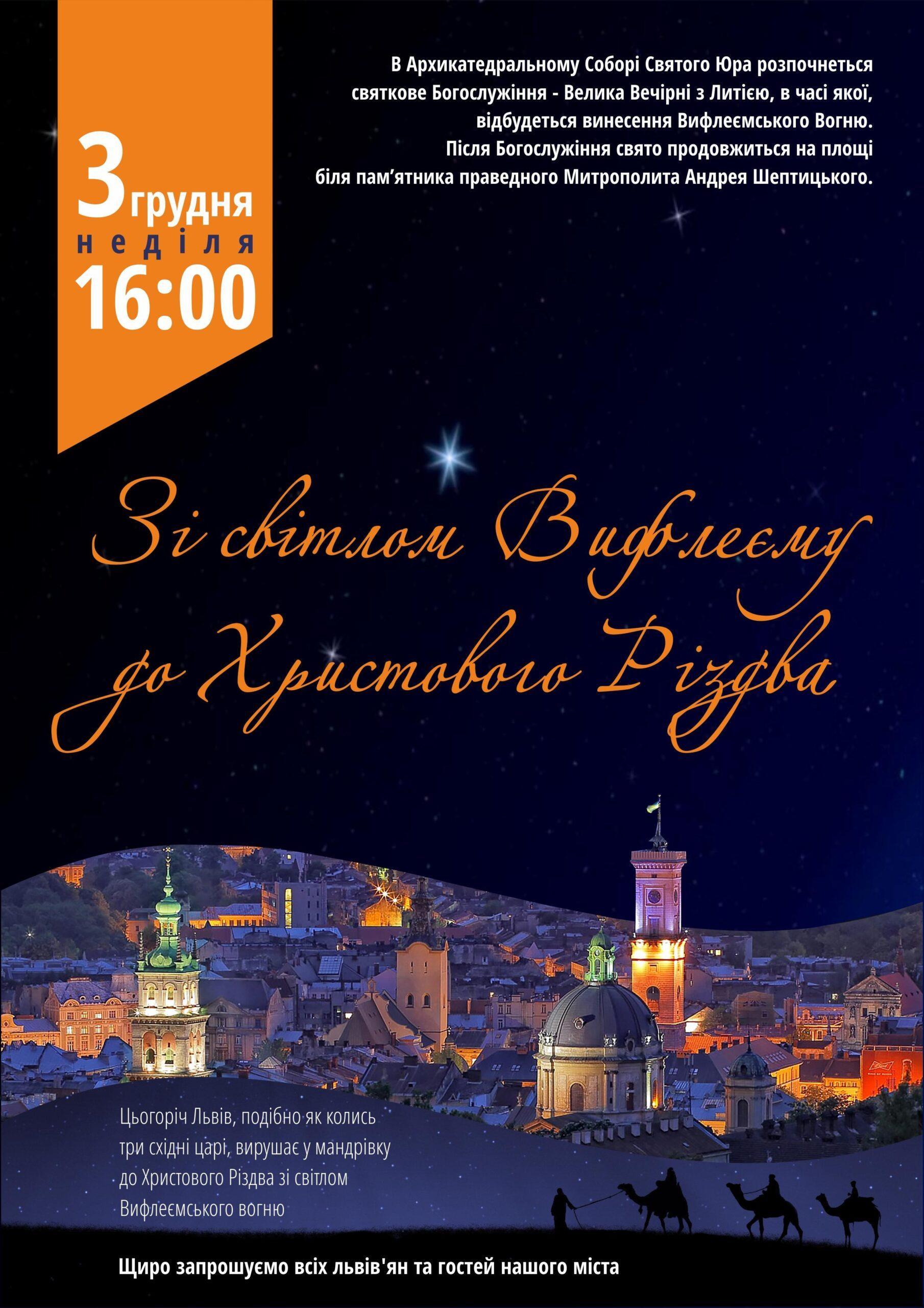 """""""Зі світлом Вифлеєму до Христового Різдва"""""""