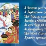 Привітання-з-Йорданом-Шедрівка-1024x571