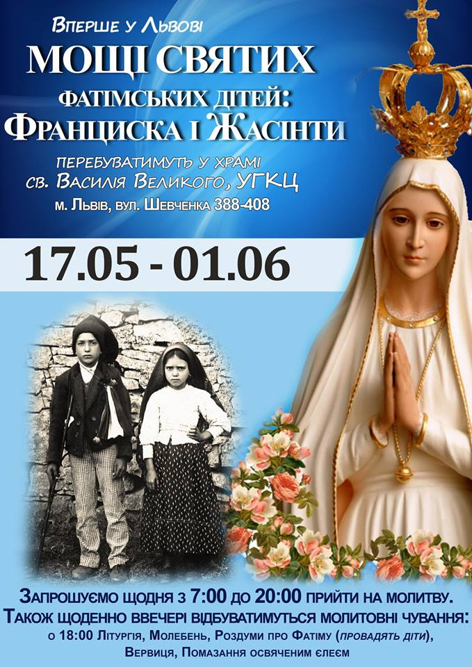 Вперше у Львові: Мощі святих фатімських дітей: Франциска і Жасінти перебуватимуть на парафії св. Василія Великого (Рясне1)