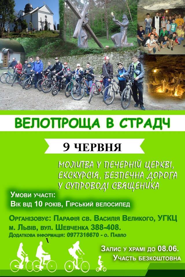 Щорічна велопроща до відпустового місця Страдч відбудеться 9 червня 2018 року