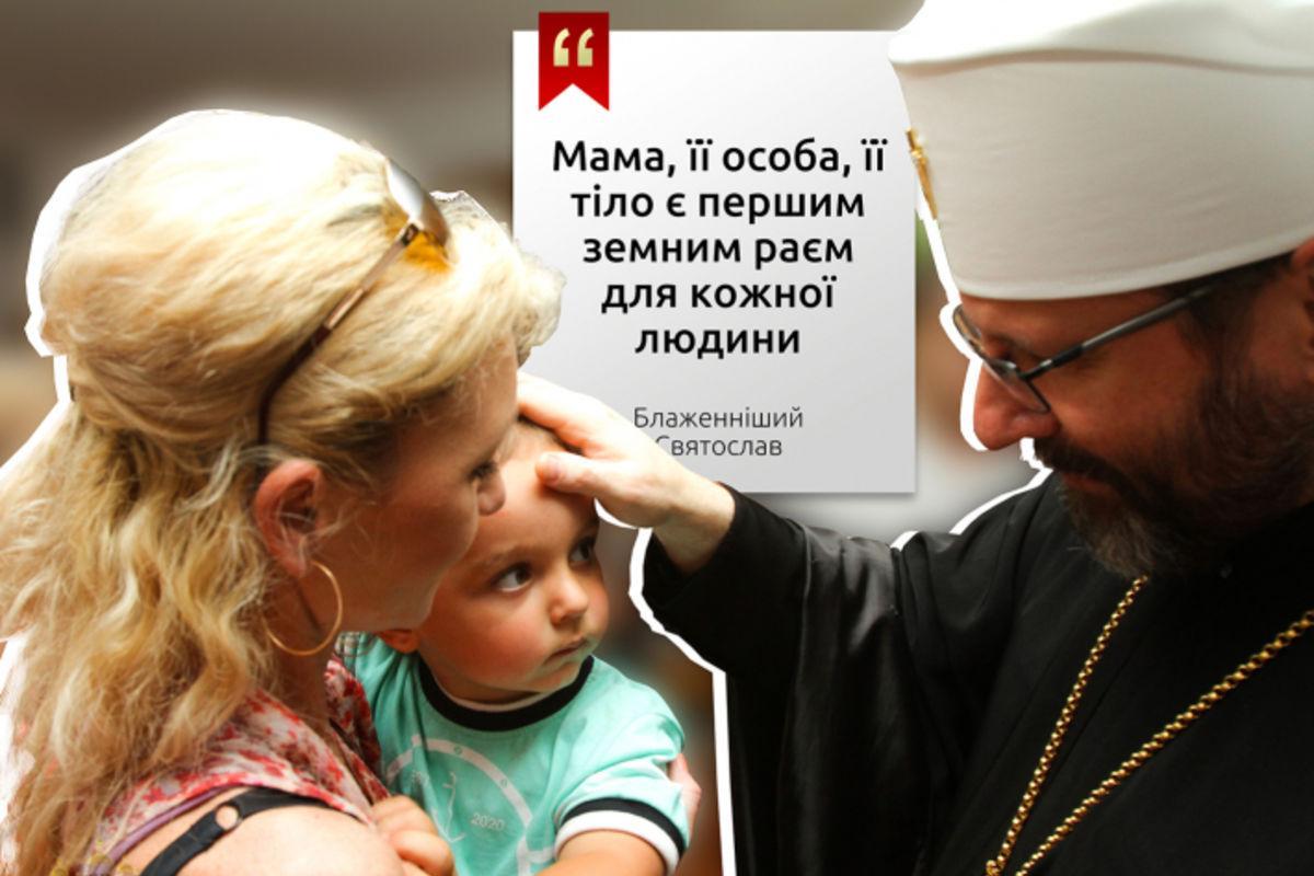 Привітання Блаженнішого Святослава для всіх матерів