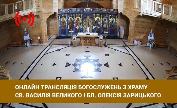Онлайн трансляція Богослужінь з храму Св. Василія Великого і Бл. Олексія Зарицького