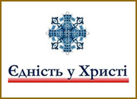 """Парафіяльна газета """"Єдність у Христі"""""""